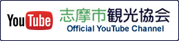 Shima City Tourist Association Official YouTube Channel