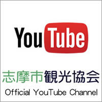 志摩市観光協会 Official YouTube Channel